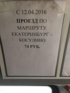 Стоимость проезда Екатеринбург-Косулино